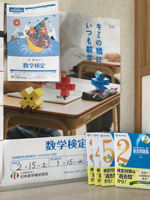 数学・算数検定 申し込み締め切り迫る!!