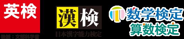 2019年度2学期【英検・漢検・数学検定】実施予定
