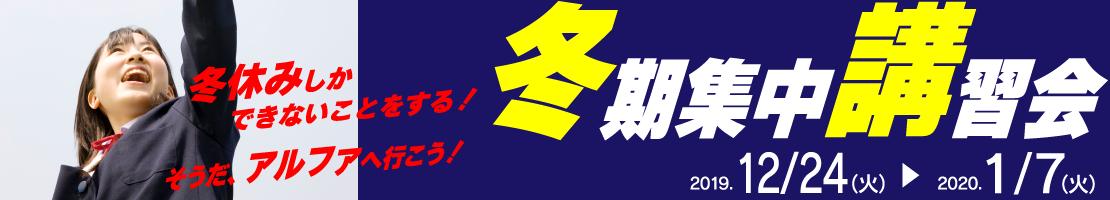 富山・新潟(糸魚川)の学習塾 アルファ進学スクール