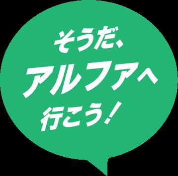 成果がでる!元気がでる!アルファ田沢校の春期講習会!