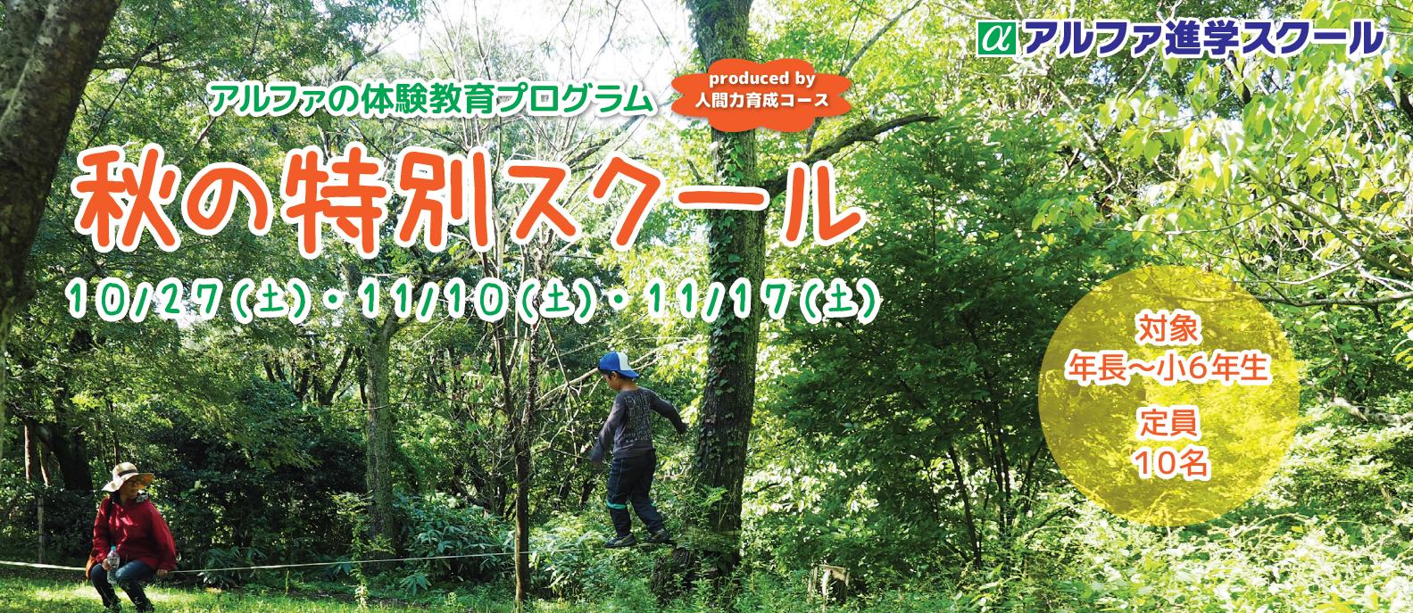 【申込受付終了】秋の特別スクール&第5回森育アウトドアワークショップ