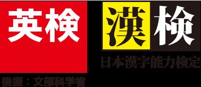 2019年度1学期【英検・漢検】実施予定