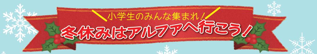 【小学生イベントのご案内】ハーバリウムとクリスマスカードづくり