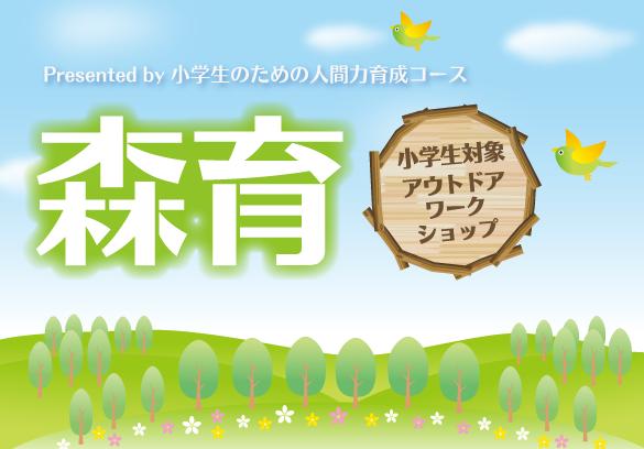 小学生アウトドアワークショップ「森育」4/14(土)開催