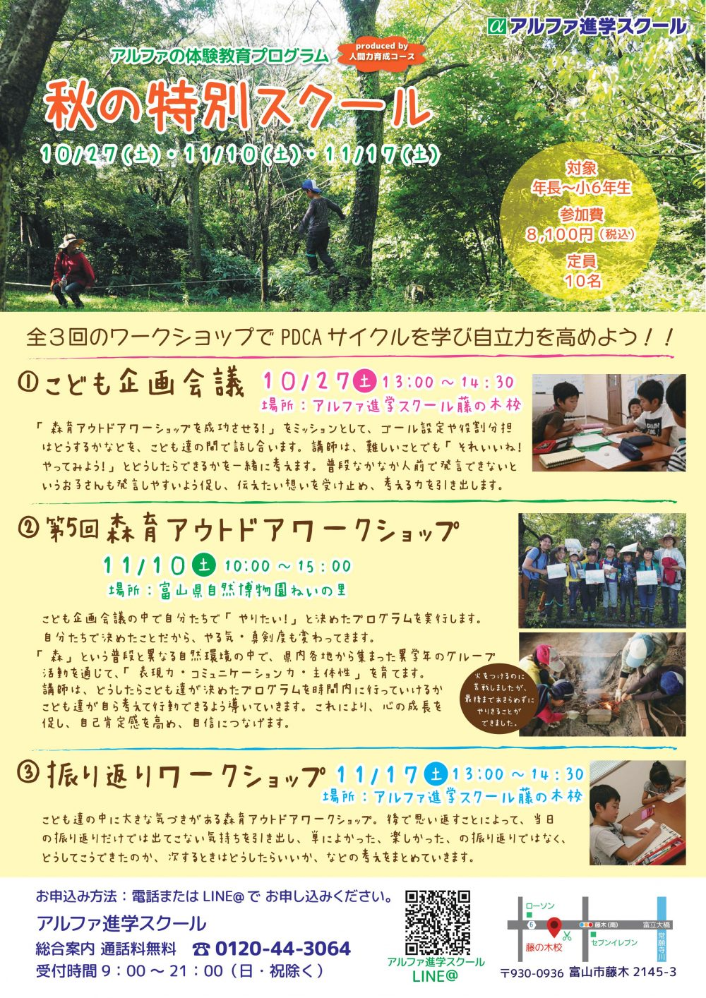 秋の特別スクール&第5回森育アウトドアワークショップのお知らせ