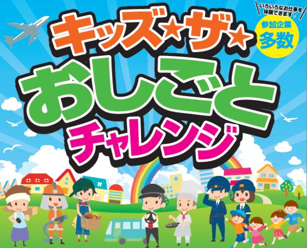 【小学生イベント情報】11/4(日)「キッズ☆ザ☆おしごとチャレンジ」に参加します!