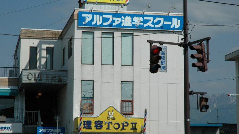 アルファ進学スクール桜井校