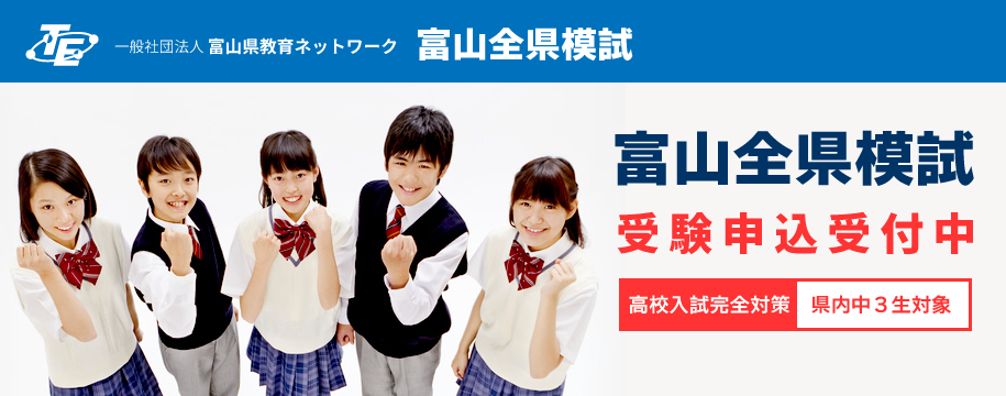 平成29年度第4・5回富山全県模試 受験会場公開しました