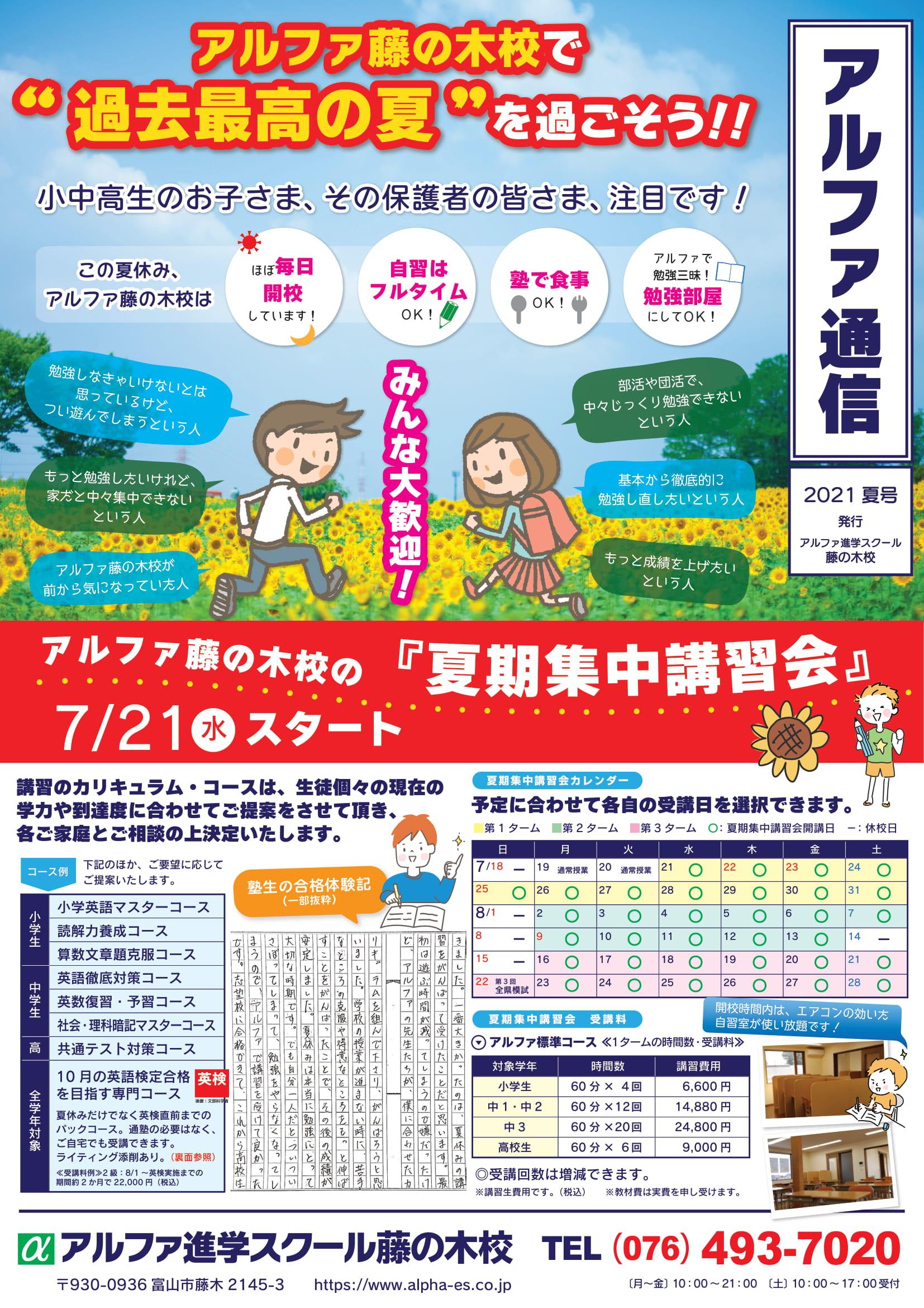 藤の木校で「過去最高の夏」を過ごそう!!