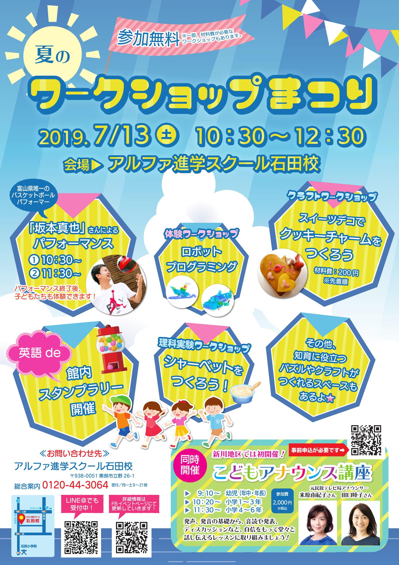 【イベント情報】7/13(土)夏のワークショップまつり開催!