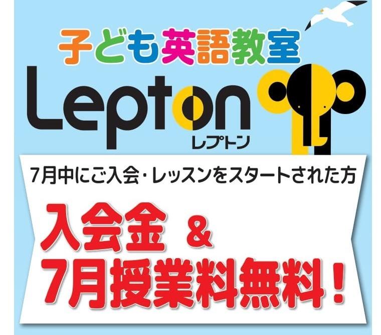 レプトン英語 夏の入会キャンペーン!