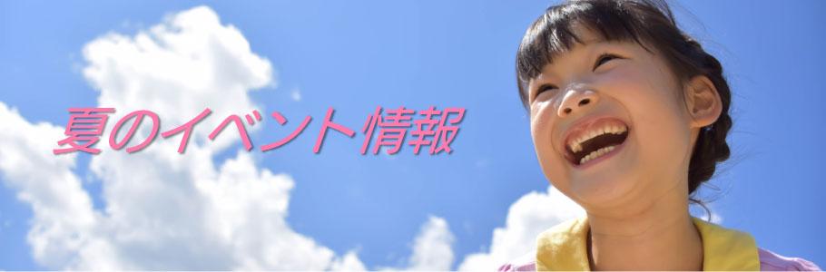 アルファの夏イベント情報🌻お気軽にご参加ください!