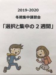 桜井校 冬期は「 DUT理論」実践中!(続き)
