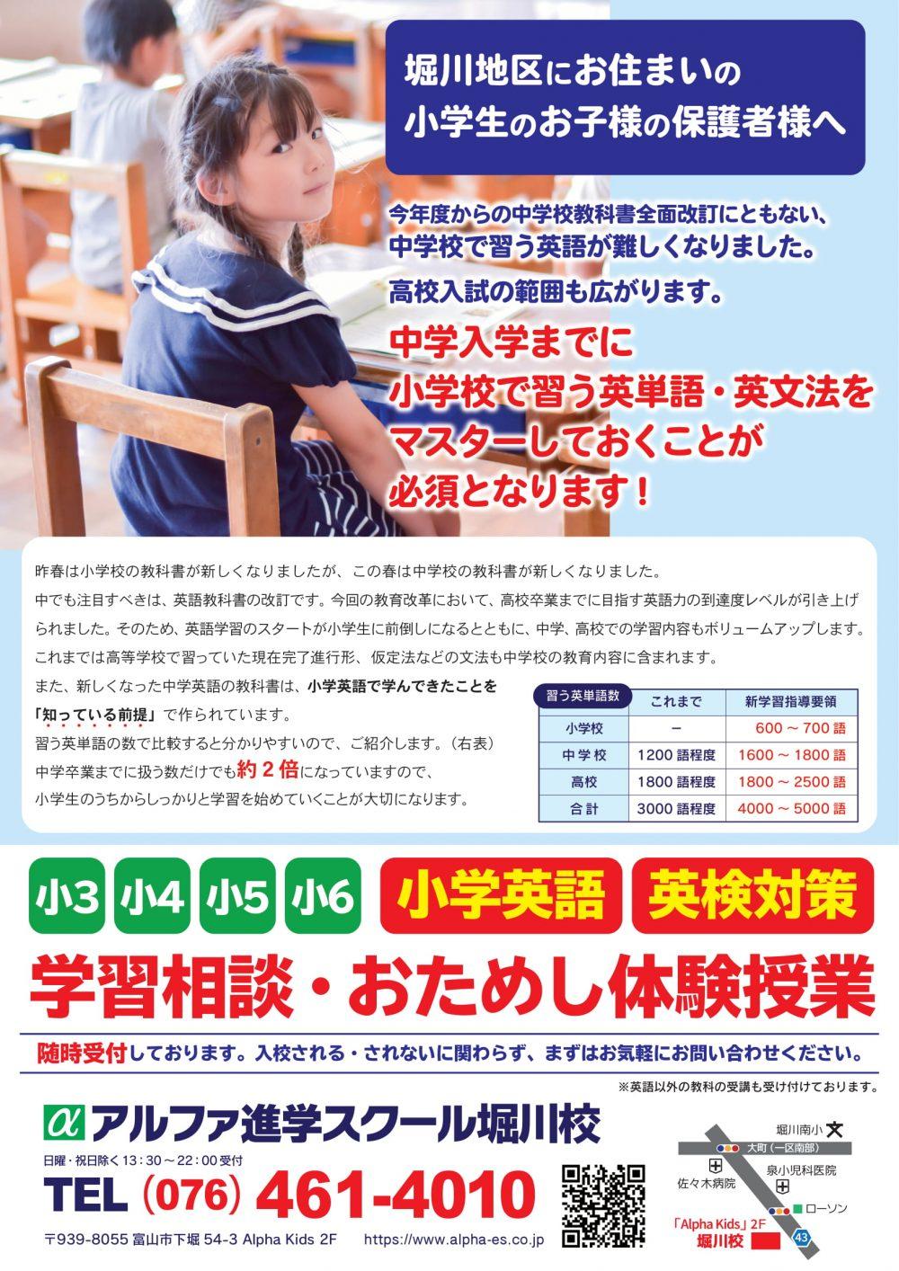 小学英語・英検対策おためし体験受付中!