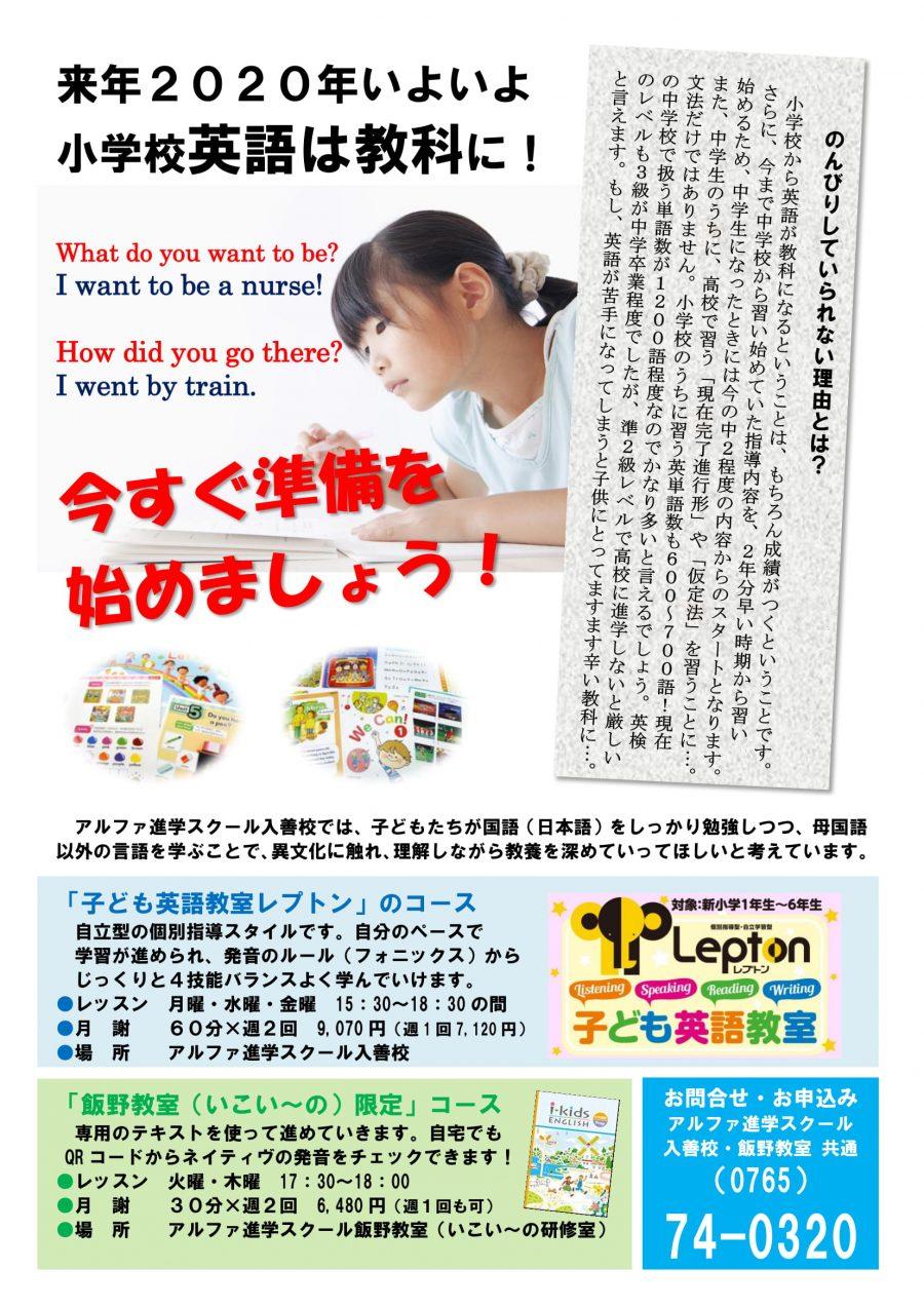 入善飯野教室 小学英語コースのご案内