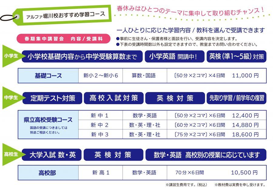 堀川校の春期集中講習会3/24(火)スタート