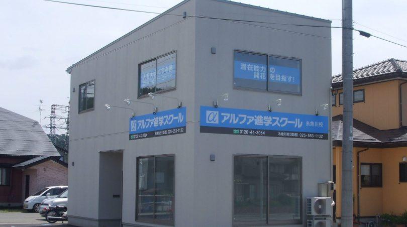 アルファ進学スクール糸魚川校