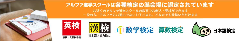 検定にチャレンジしよう!【漢検・数学(算数)検定】8月実施回受付中!