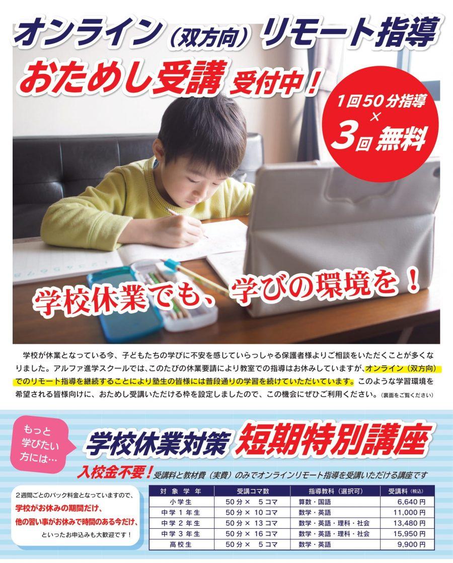【リモートオンライン指導】おためし受講生(3回無料)受付中