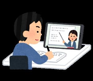 【オンライン(双方向)リモート指導】おためし受講受付中!