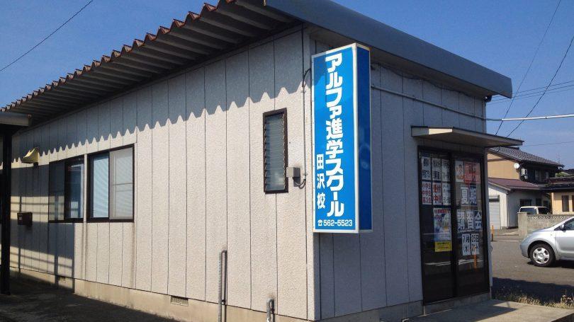 アルファ進学スクール田沢校